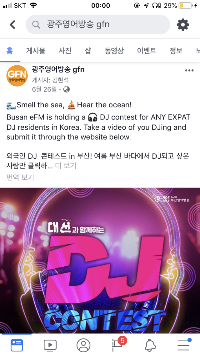 0626 부산영어방송 홍모물 게시.png