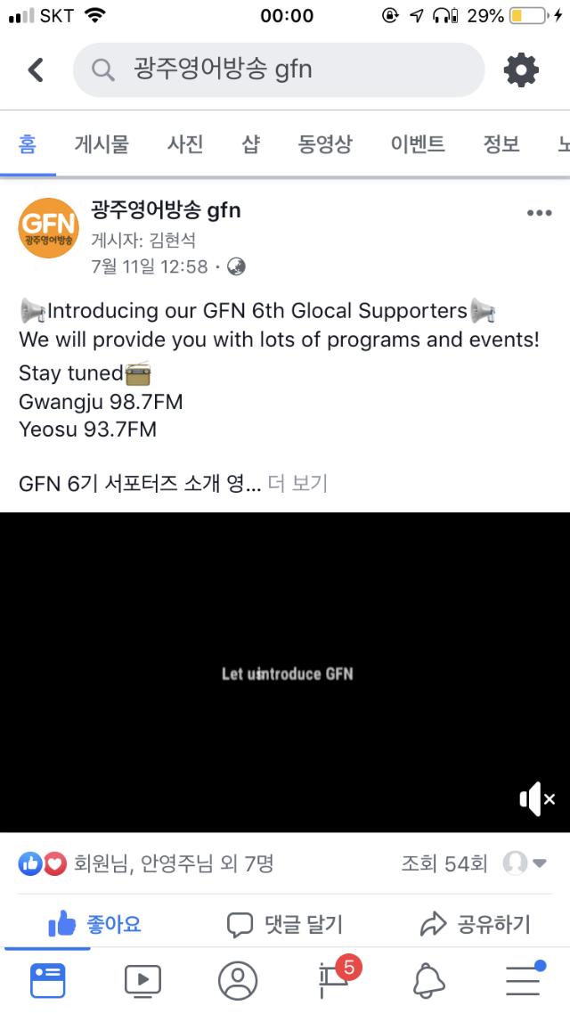 0711 팀 프로젝트 영상, GFN 6기 서포터즈 소개 영상 게시.png