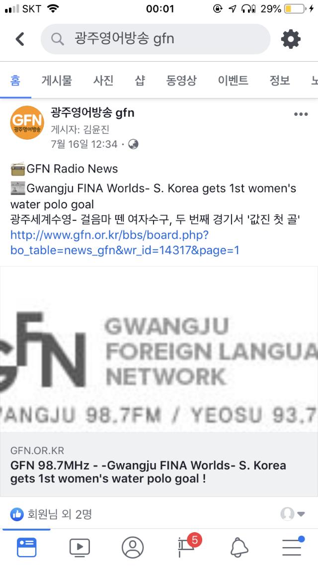 0712~ GFN News 일일 업로딩 시작.png