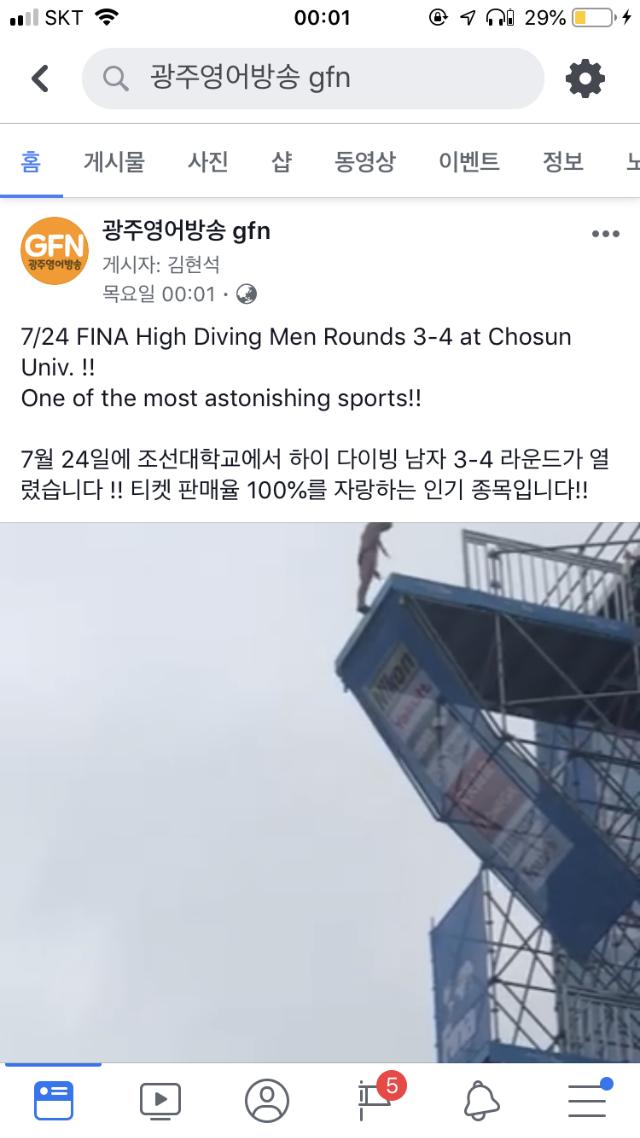 0725 조선대 하이다이빙 제보 영상 게시.png