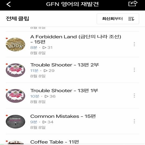 8월 4일, 8일, 18일, 22일, 28일, 29일 GFN 네이버 오디오 AOD.jpg