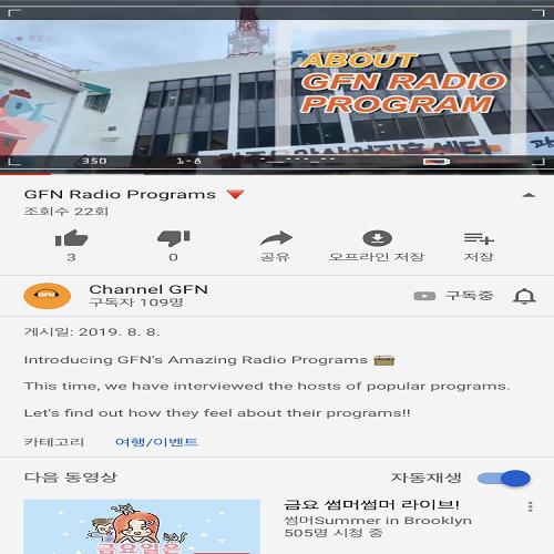 8월 8일 GFN Radio Programs 소개 영상 게시.png