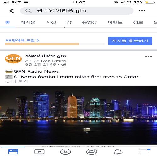 0902 30 페이스북 gfn news.png