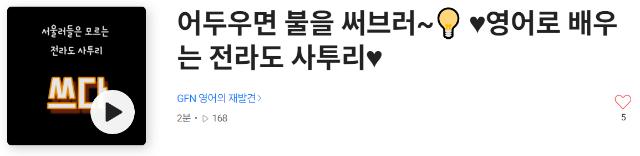 3월 오디오클립 김할매.PNG